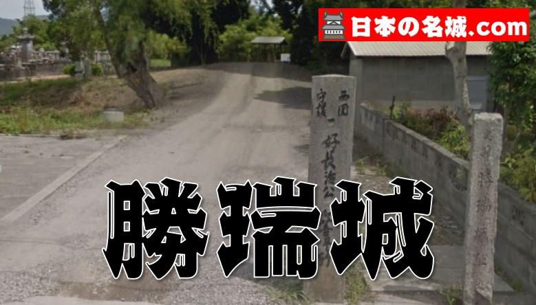 【天下の勝瑞として名をなした】徳島県『勝瑞城』を超満喫する観光ガイド(住所・駐車場・スタンプ場所)を徹底紹介