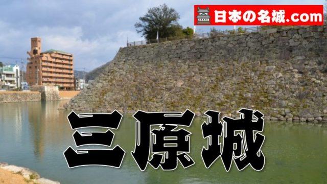 【小早川隆景が築城】広島県『三原城』を超満喫する観光ガイド(住所・駐車場・スタンプ場所)を徹底紹介