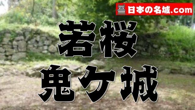 【因幡三名城のひとつ】鳥取県『若桜鬼ケ城』を超満喫する観光ガイド(住所・駐車場・スタンプ場所)を徹底紹介