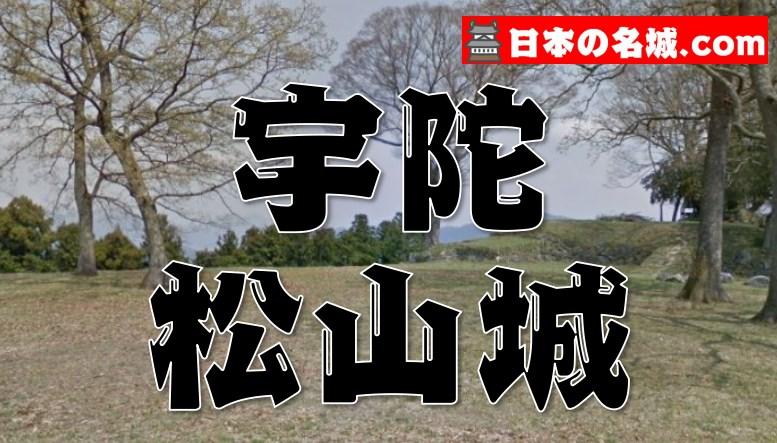 【福島高晴の居城】奈良県『宇陀松山城』を超満喫する観光ガイド(住所・駐車場・スタンプ場所)を徹底紹介