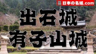 兵庫県『出石城・有子山城』を超満喫する観光ガイド(住所・駐車場・スタンプ場所)を徹底紹介