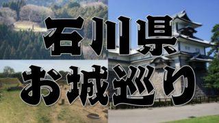 【石川県のお城巡り情報】アクセス・御城印・スタンプまとめ