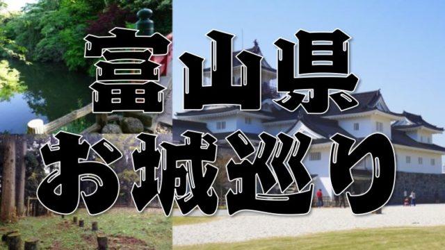 【富山県のお城巡り情報】アクセス・御城印・スタンプまとめ