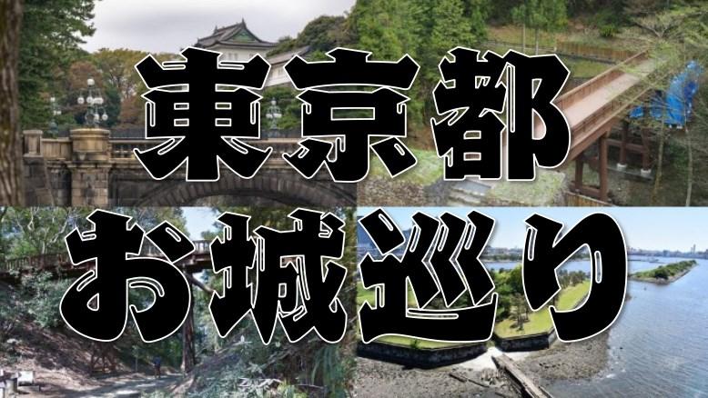 【東京都のお城巡り情報】アクセス・御城印・スタンプまとめ