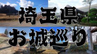 【埼玉県のお城巡り情報】アクセス・御城印・スタンプまとめ