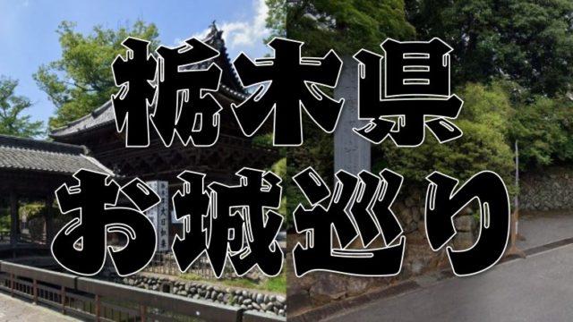 【栃木県のお城巡り情報】アクセス・御城印・スタンプまとめ