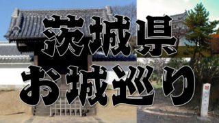 【茨城県のお城巡り情報】アクセス・御城印・スタンプまとめ
