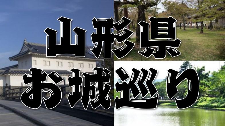 【山形県のお城巡り情報】アクセス・御城印・スタンプまとめ