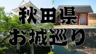 【秋田県のお城巡り情報】アクセス・御城印・スタンプまとめ