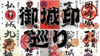 日本100名城・続日本100名城『御城印(ごじょういん)』販売場所の完全攻略ガイド