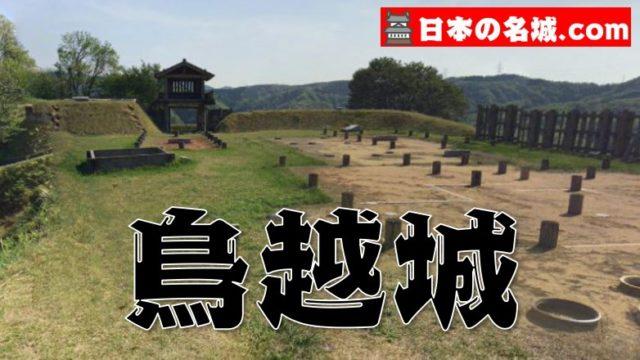 【門徒集団である山内衆の抵抗の拠点】石川県『鳥越城』を超満喫する観光ガイド(住所・駐車場・スタンプ場所)を徹底紹介