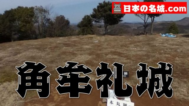 【難攻不落の城】大分県『角牟礼城』を超満喫する観光ガイド(住所・駐車場・スタンプ場所)を徹底紹介