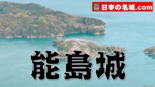 【日本最大の海賊】愛媛県『能島城』を超満喫する観光ガイド(住所・駐車場・スタンプ場所)を徹底紹介