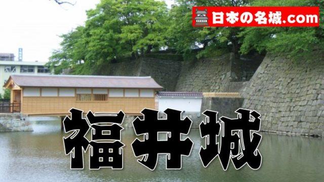 【越前松平家の繁栄の舞台】『福井城』を超満喫する観光ガイド(住所・駐車場・スタンプ場所)を徹底紹介