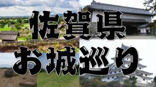【佐賀県のお城巡り情報】アクセス・御城印・スタンプまとめ