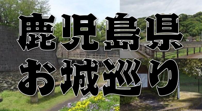 【鹿児島県のお城巡り情報】アクセス・御城印・スタンプまとめ