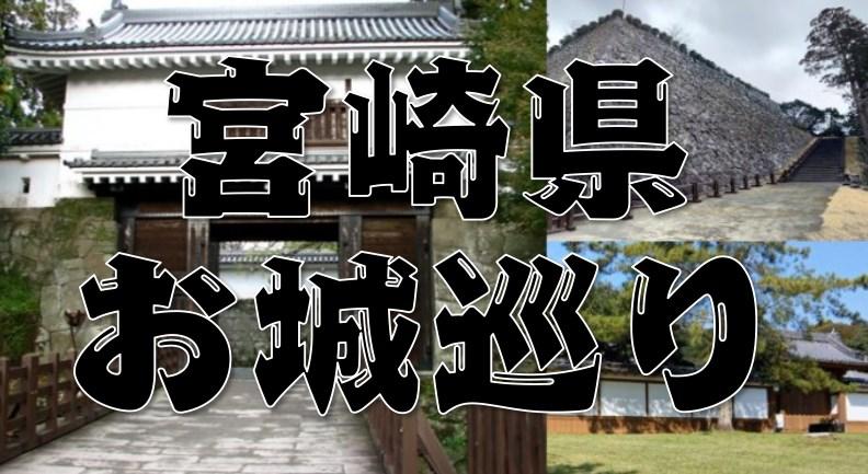 【宮崎県のお城巡り情報】アクセス・御城印・スタンプまとめ