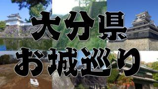【大分県のお城巡り情報】アクセス・御城印・スタンプまとめ