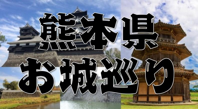 【熊本県のお城巡り情報】アクセス・御城印・スタンプまとめ