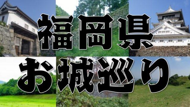 【福岡県のお城巡り情報】アクセス・御城印・スタンプまとめ