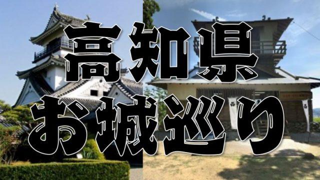 【高知県のお城巡り情報】アクセス・御城印・スタンプまとめ
