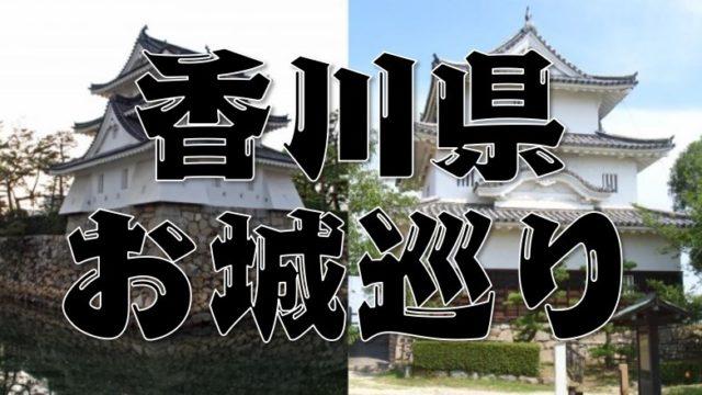 【香川県のお城巡り情報】アクセス・御城印・スタンプまとめ
