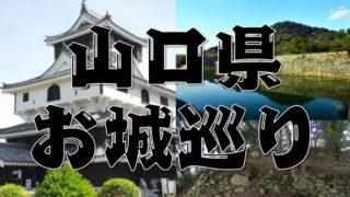 【山口県のお城巡り情報】アクセス・御城印・スタンプまとめ