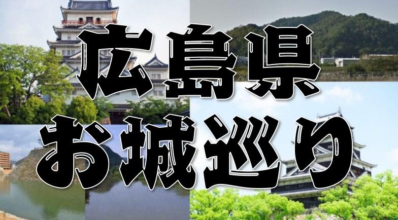 【広島県のお城巡り情報】アクセス・御城印・スタンプまとめ