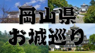 【岡山県のお城巡り情報】アクセス・御城印・スタンプまとめ