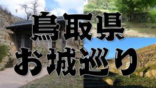 【鳥取県のお城巡り情報】アクセス・御城印・スタンプまとめ