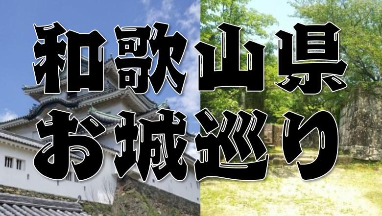 【和歌山県のお城巡り情報】アクセス・御城印・スタンプまとめ