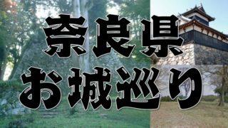 【奈良県のお城巡り情報】アクセス・御城印・スタンプまとめ