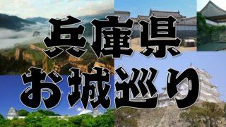 【兵庫県のお城巡り情報】アクセス・御城印・スタンプまとめ