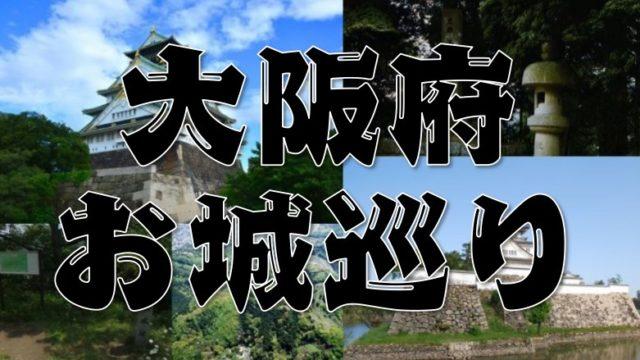 【大阪府のお城巡り情報】アクセス・御城印・スタンプまとめ