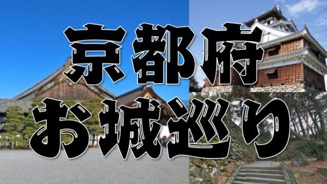 【京都府のお城巡り情報】アクセス・御城印・スタンプまとめ