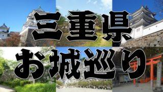 【三重県のお城巡り情報】アクセス・御城印・スタンプまとめ