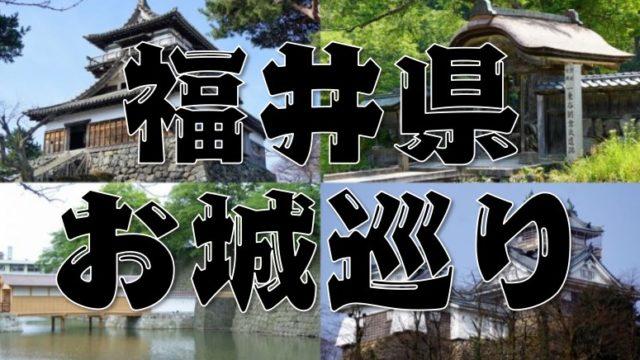 【福井県のお城巡り情報】アクセス・御城印・スタンプまとめ